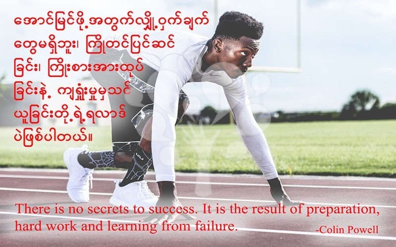 There is no secrets to success. It is the result of preparation, hard work and learning from failure.