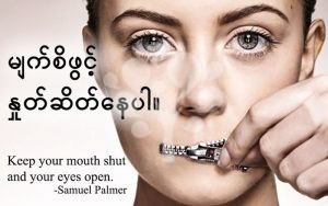 Keep your mouth shut and your eyes open.