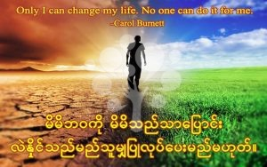 Only I can change my life. No one can do it for me .