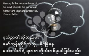 Memory is the treasure house of the mind wherein the monuments thereof are kept and preserved.