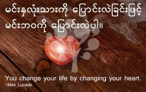 You change your life by changing your heart.