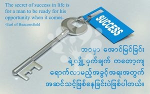 The secret of success in life is for a man to be ready for his opportunity when it comes.