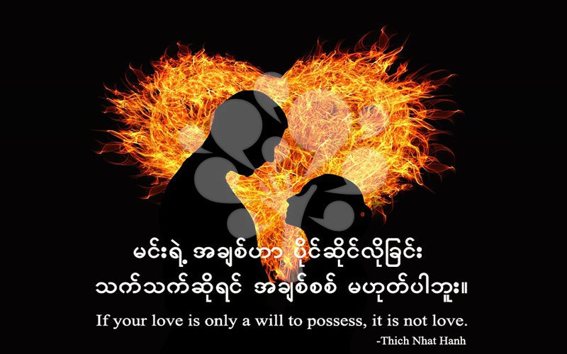 If your love is only a will to possess, it is not love.