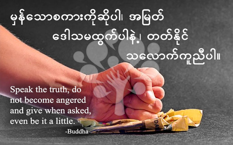 Speak the truth, do not become angered and give when asked, even be it a little.