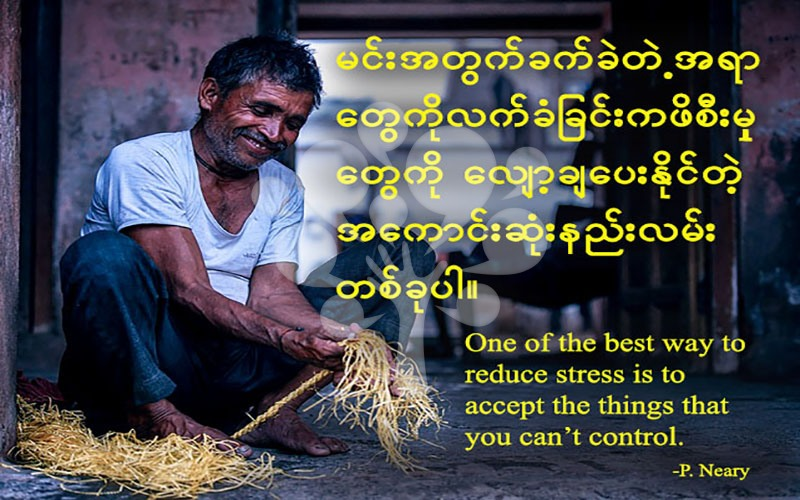 One of the best way to reduce stress is to accept the things that you can't control.