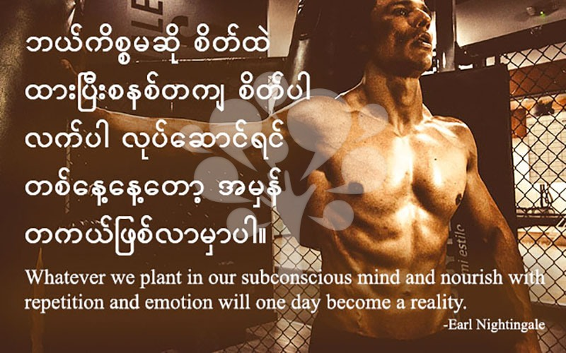 Whatever we plant in our subconscious mind and nourish with repetition and emotion will one day become a reality.