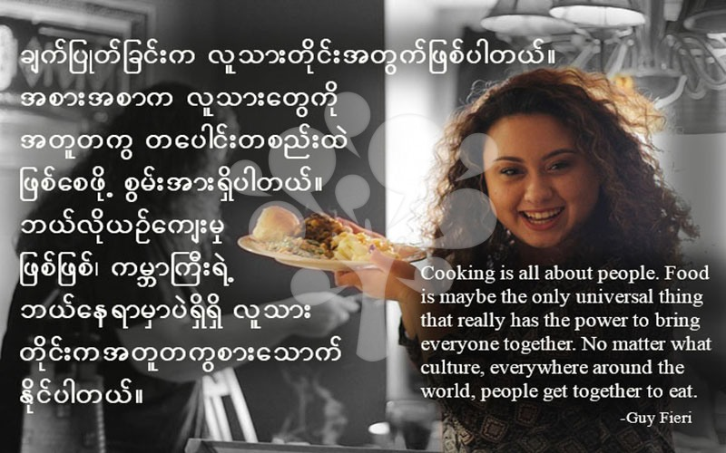 Cooking is all about people. Food is maybe the only universal thing that really has the power to bring everyone together. No matter what culture, everywhere around the world, people get together to eat.