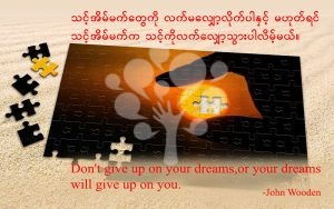 Don't give up on your dreams,or your dreams will give up on you.