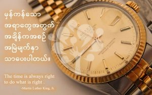 The time is always right to do what is right .