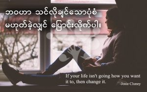 If your life isn't going how you want it to, then change it.