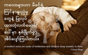A mother's arms are made of tenderness and children sleep soundly in them.