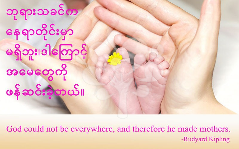 God could not be everywhere, and therefore he made mothers.