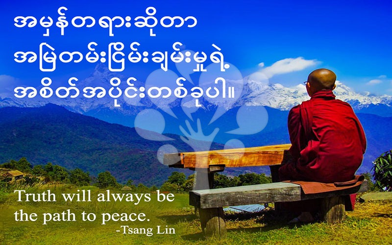 Truth will always be the path to peace.