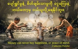 Money can never buy happiness, or peace of mind.
