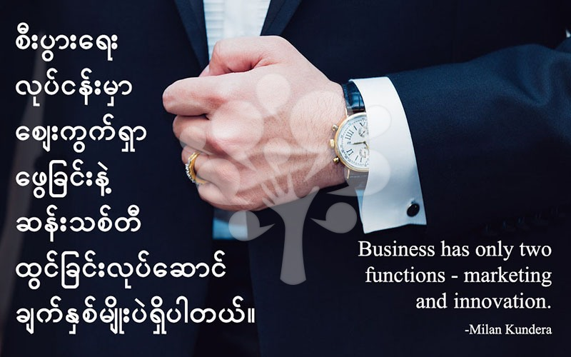 Business has only two functions – marketing and innovation.