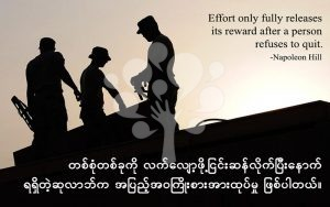 Effort only fully releases its reward after a person refuses to quit.
