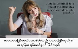 A positive mindset is one of the attributes of successful people.