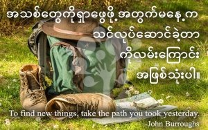 To find new things, take the path you took yesterday.