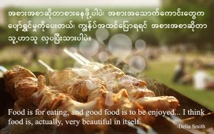 Food is for eating, and good food is to be enjoyed... I think food is, actually, very beautiful in itself.