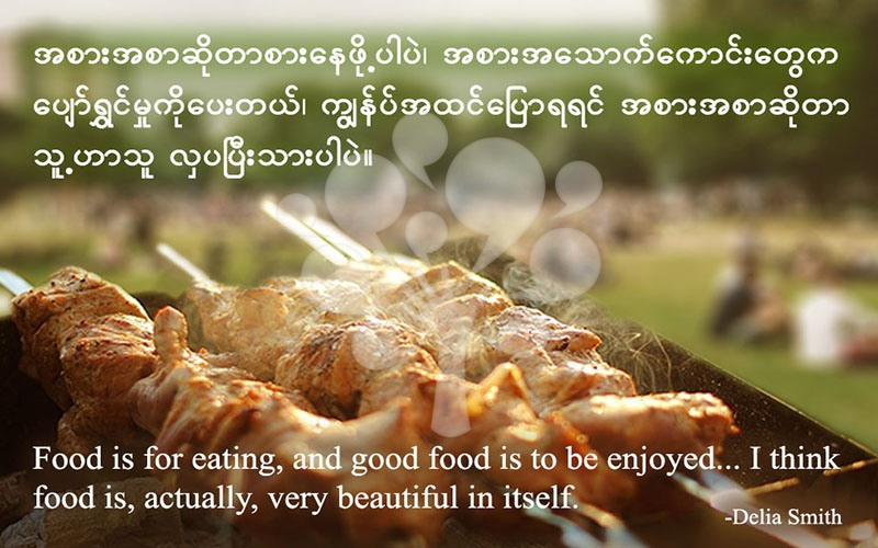 Food is for eating, and good food is to be enjoyed… I think food is, actually, very beautiful in itself.