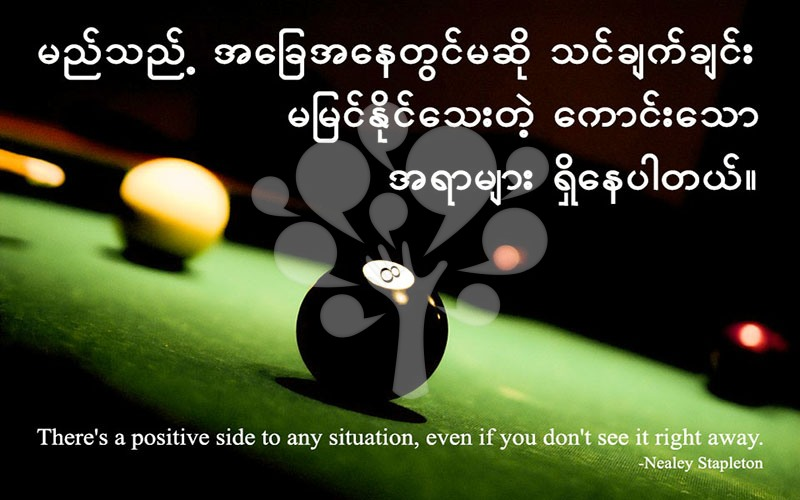 There's a positive side to any situation, even if you don't see it right away.