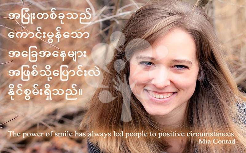 The power of smile has always led people to positive circumstances.