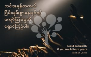 Avoid popularity if you would have peace.