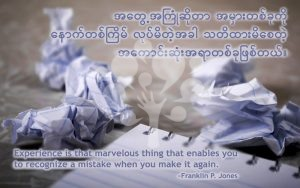 Experience is that marvelous thing that enables you to recognize a mistake when you make it again.