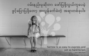 Sorrow is so easy to express and yet so hard to tell.