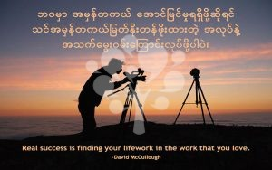 Real success is finding your lifework in the work that you love.