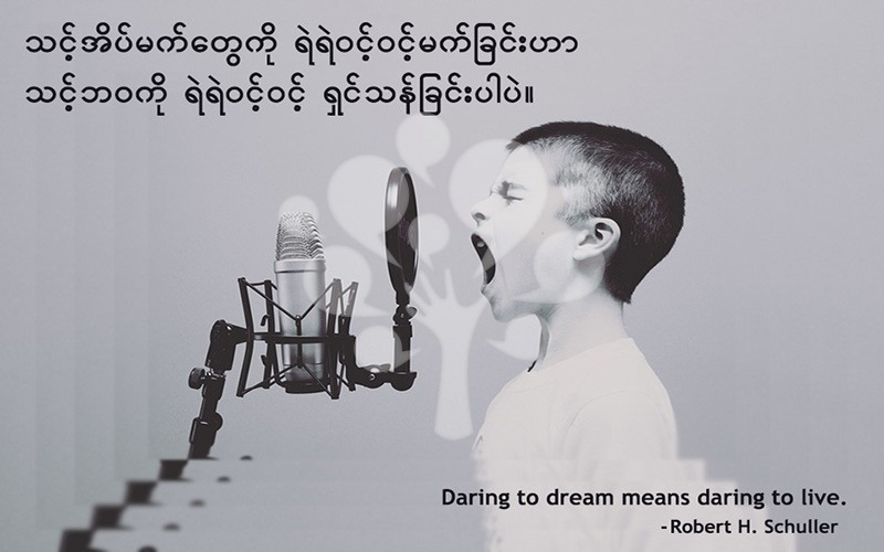 Daring to dream means daring to live.
