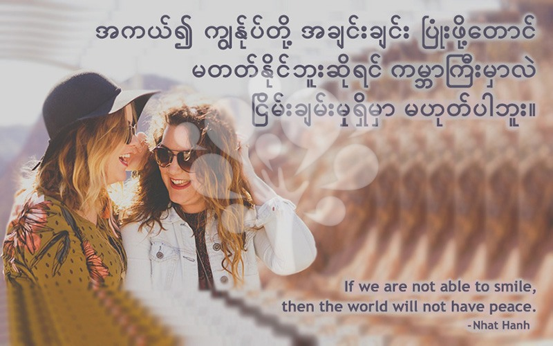 If we are not able to smile, then the world will not have peace.