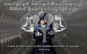 A lack of motivation is the number one killer of success.