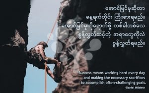 Success means working hard every day and making the necessary sacrifices to accomplish often-challenging goals.