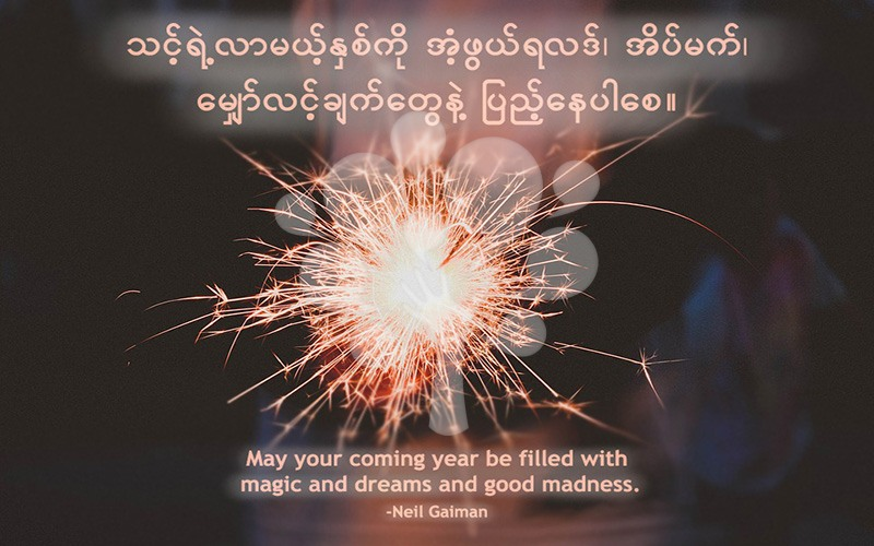 May your coming year be filled with magic and dreams and good madness.