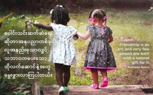 Friendship is an art, and very few persons are born with a natural gift for it.