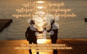 Our friends should be companions who inspire us, who help us rise to our best.