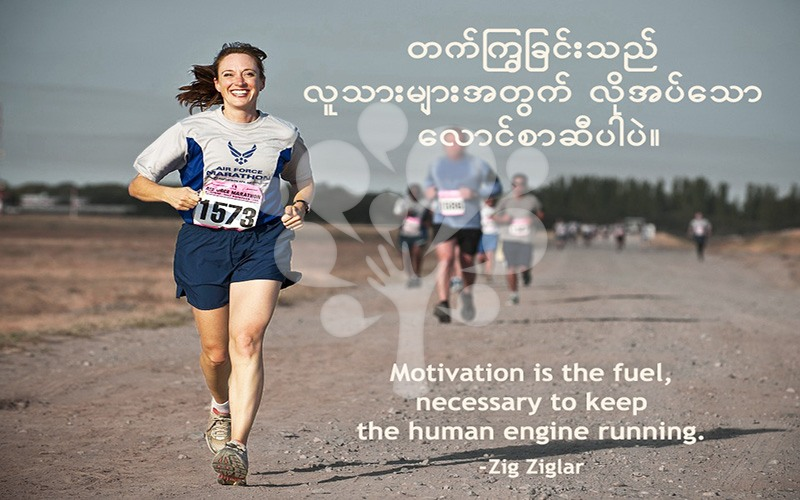Motivation is the fuel, necessary to keep the human engine running.
