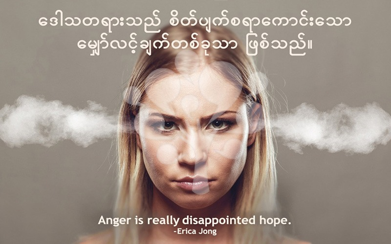 Anger is really disappointed hope.