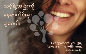 Everywhere you go, take a smile with you.
