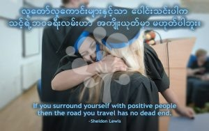 If you surround yourself with positive people then the road you travel has no dead end.