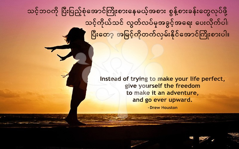 Instead of trying to make your life perfect, give yourself the freedom to make it an adventure, and go ever upward.