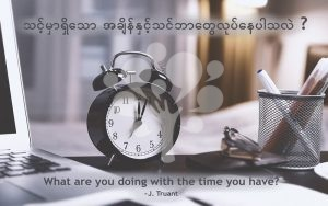 What are you doing with the time you have?