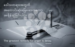 The greatest remedy for anger is delay.