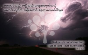 Darkness is not always bad, just as light is not always good.
