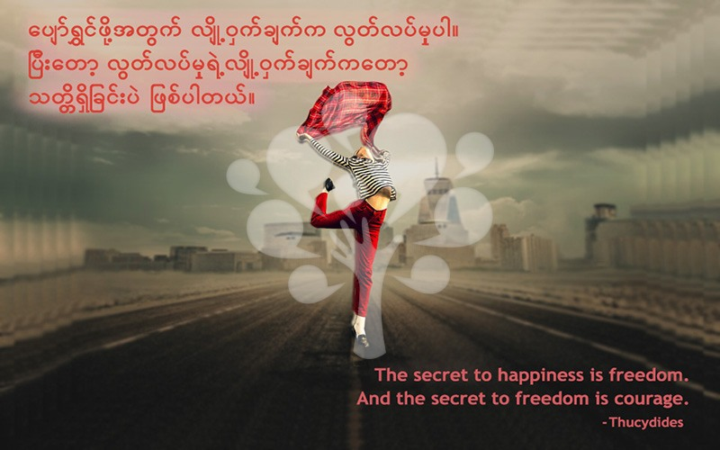 The secret to happiness is freedom. And the secret to freedom is courage.