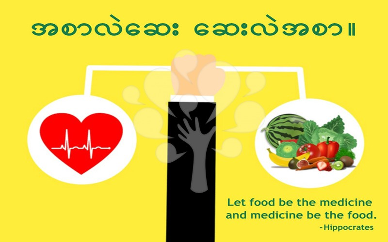 Let food be the medicine and medicine be the food.