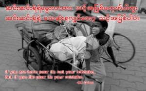 If you are born poor its not your mistake, But if you die poor its your mistake.