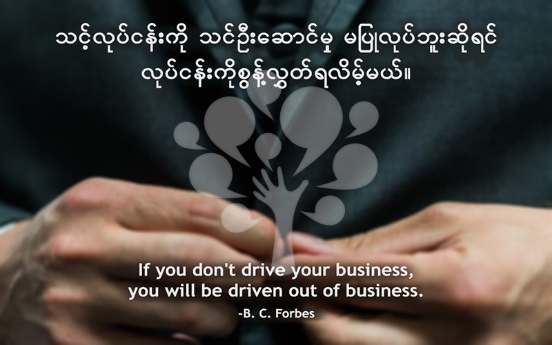 If you don't drive your business, you will be driven out of business.