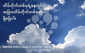 Behind every cloud is another cloud.